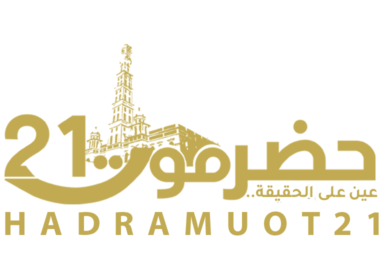 https://hadramout21.com/wp-content/uploads/2018/11/حضرموت21-معدل.png